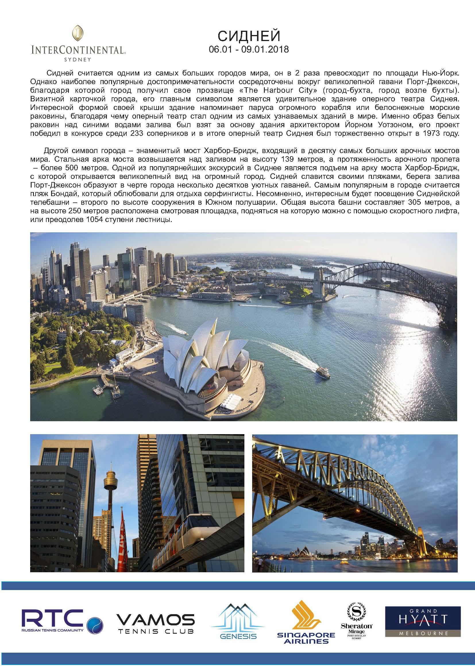 Презентация Тура Австралия 2018 (1)_Страница_10