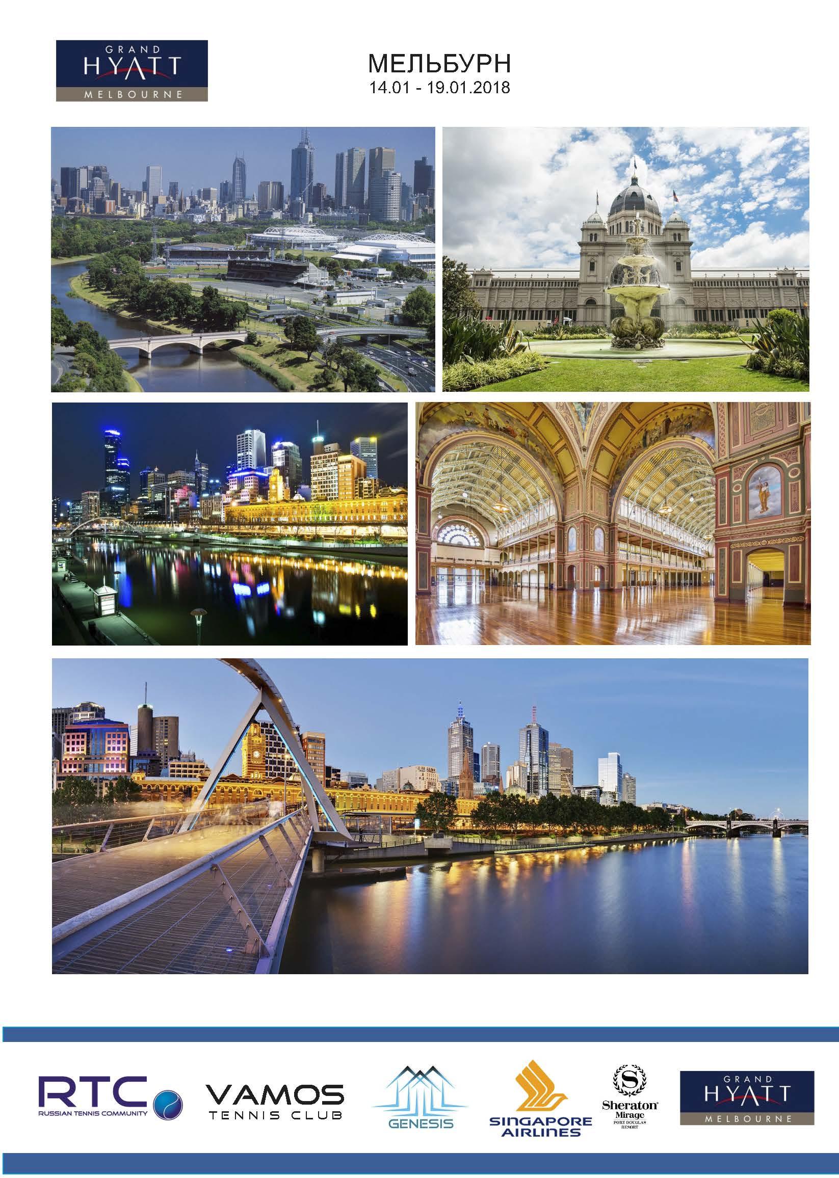 Презентация Тура Австралия 2018 (1)_Страница_20