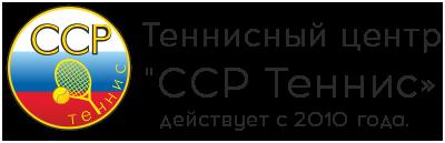 корты 6 cropped-лого-ССР-Теннис-7