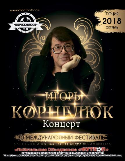 Sueno ICAS Festival  Cultural Program  Concerts 2