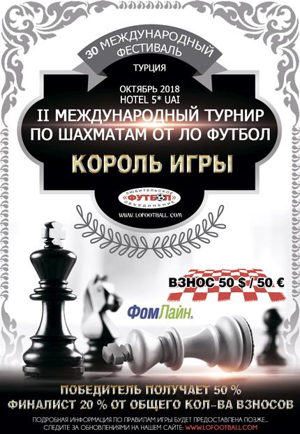 Sueno ICAS Festival  Cultural Program  Chess