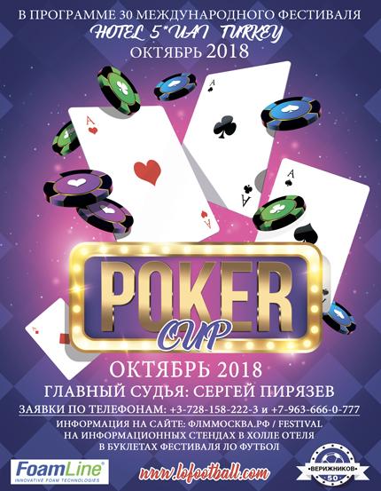 Sueno ICAS Festival  Cultural Program  Poker Tour