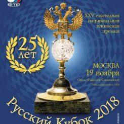 РУССКИЙ КУБОК 2018